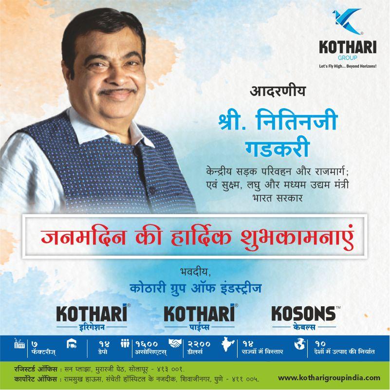 Happy Birthday to Nitin Gadkari Sir