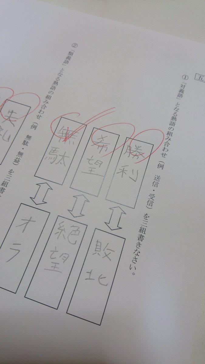 思わず丸にしてしまう?対義語の組み合わせで丸にしそうな解答!