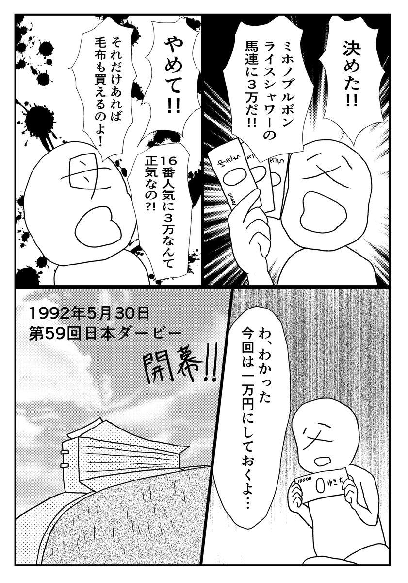 1992年の日本ダービーによって?一つの家庭が救われていた!