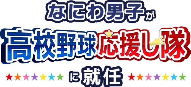なにわちゃん Photo,なにわちゃん Twitter Trend : Most Popular Tweets