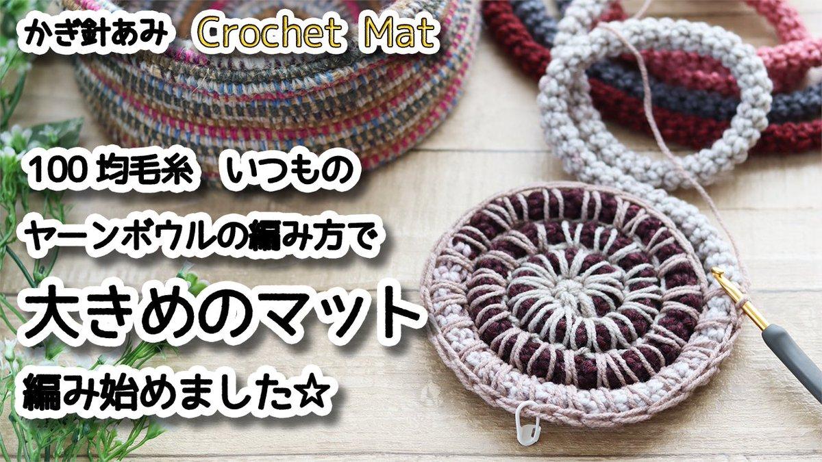 モコタロウ 編み物