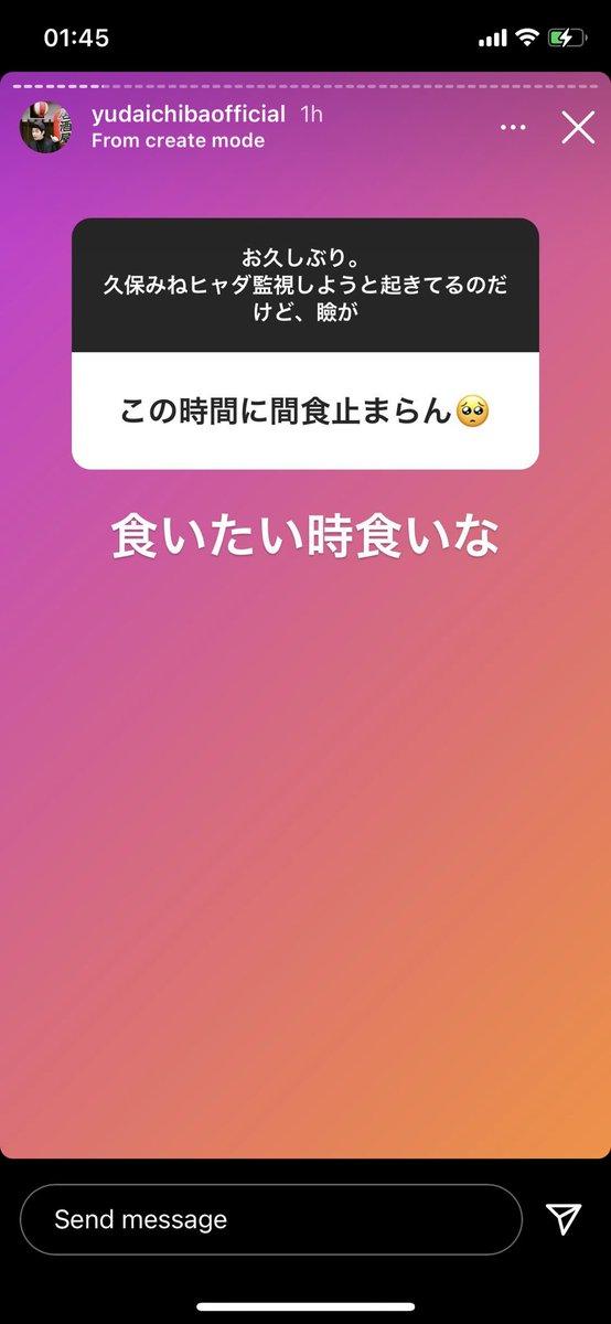 千葉雄大のインスタ「嫌なことがあっても流してこ〜」って感じで、あっさり生きるのいいなぁって思える。