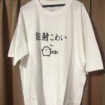 医師が興味津々?このTシャツを着てワクチン接種を受けたら医師にどこで売っているのか聞かれる!