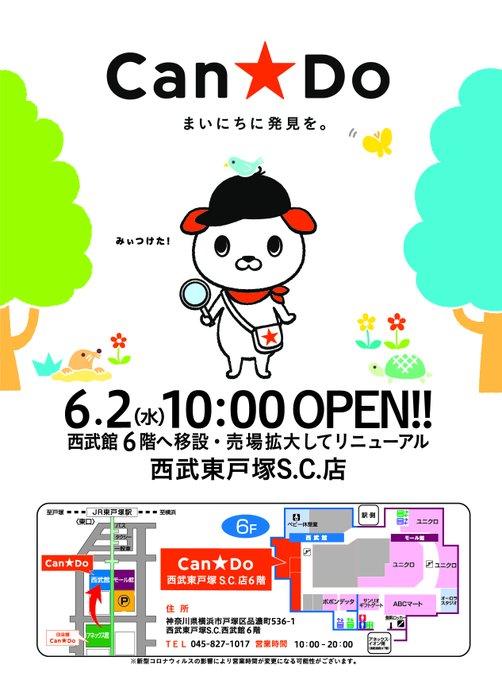 cando_officialの画像