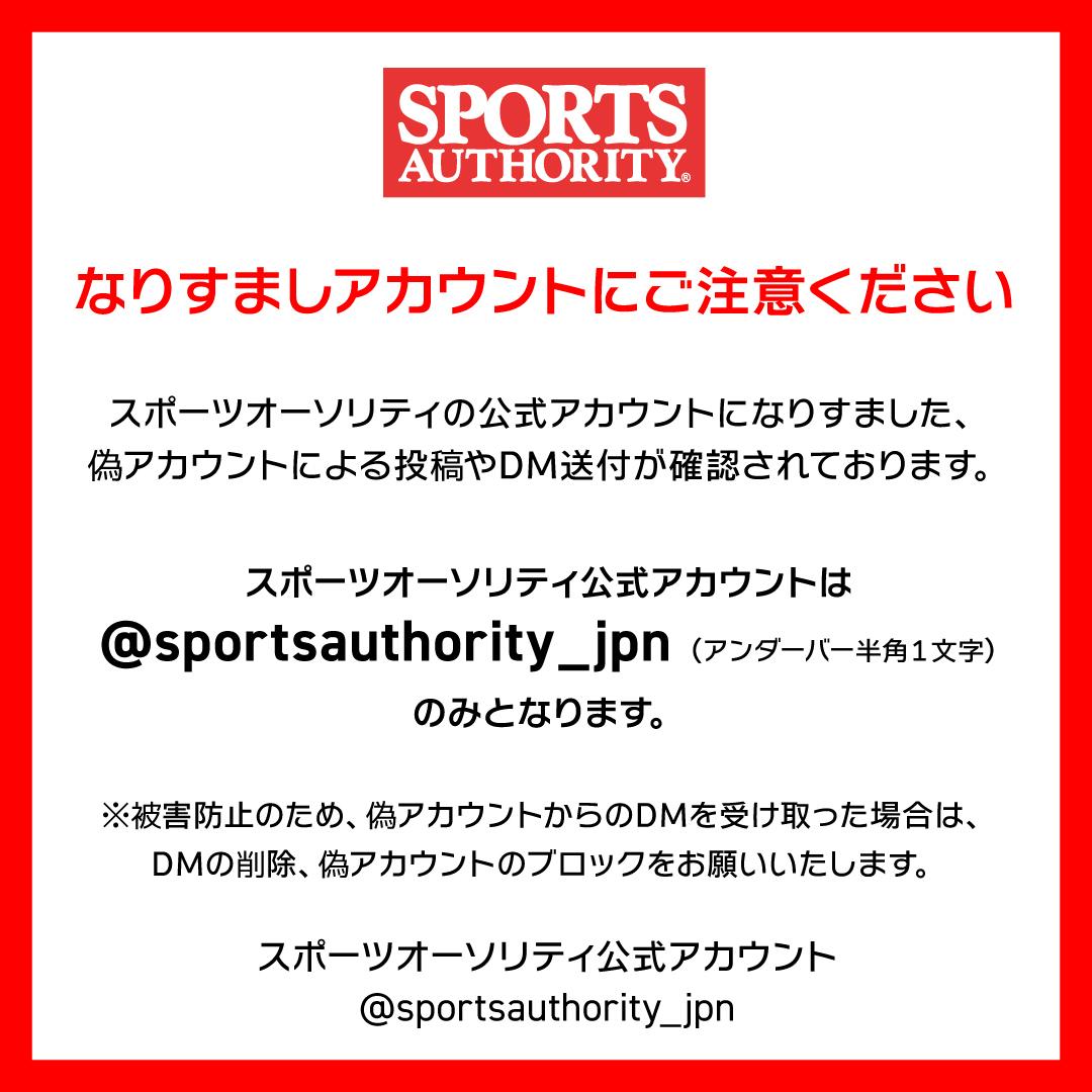 オーソリティ スポーツ スポーツオーソリティ│ショップガイド│イオンモール浦和美園 公式ホームページ