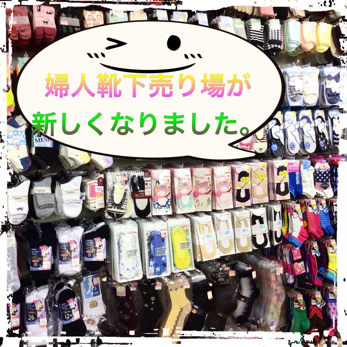 2号館の売り場がブラッシュアップ❣️ 靴下や美容雑貨など、新しい売り場でお客様をお迎えしています🤗(只今1号館は休店中です) https://t.co/xMzkBlS3gu