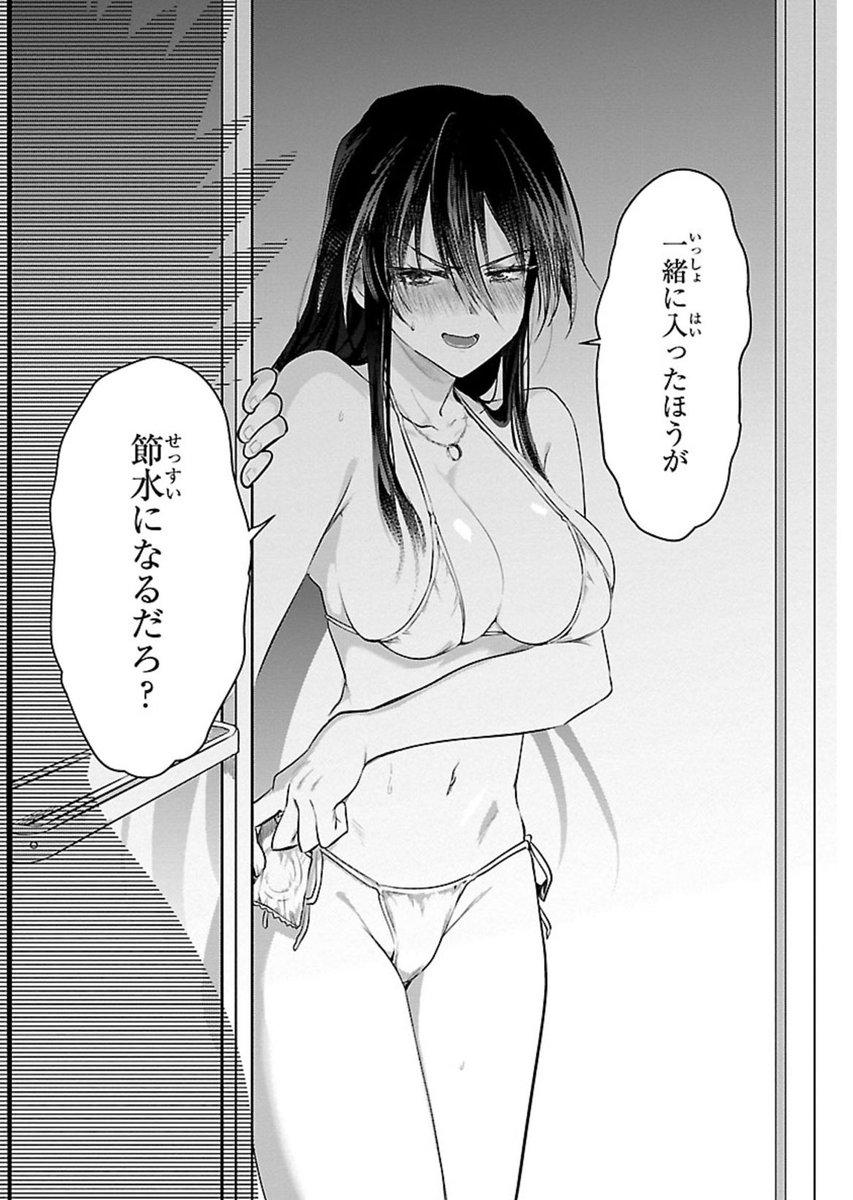 Re: [閒聊] 一起洗的話,不是比較省水嗎?