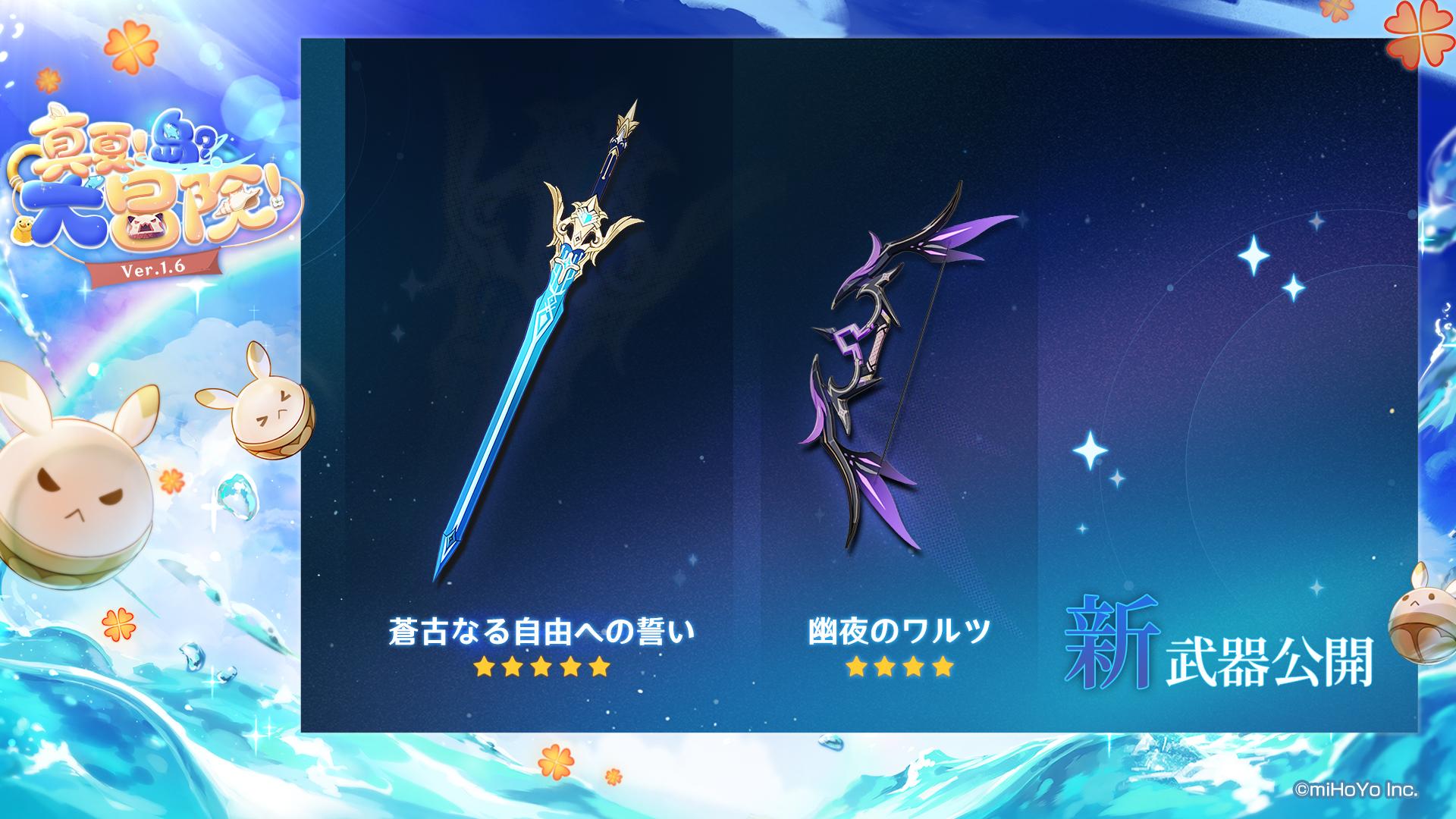 Ver.1.6 新武器「幽夜のワルツ(弓)」「蒼子なる自由への誓い(片手剣)」