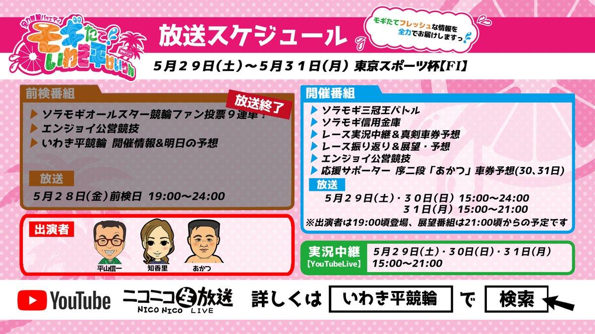 いわき 平 競輪 ライブ 無料 リンク