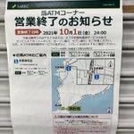 館山駅周辺のATMが営業終了?最寄りのATMが遠すぎる!