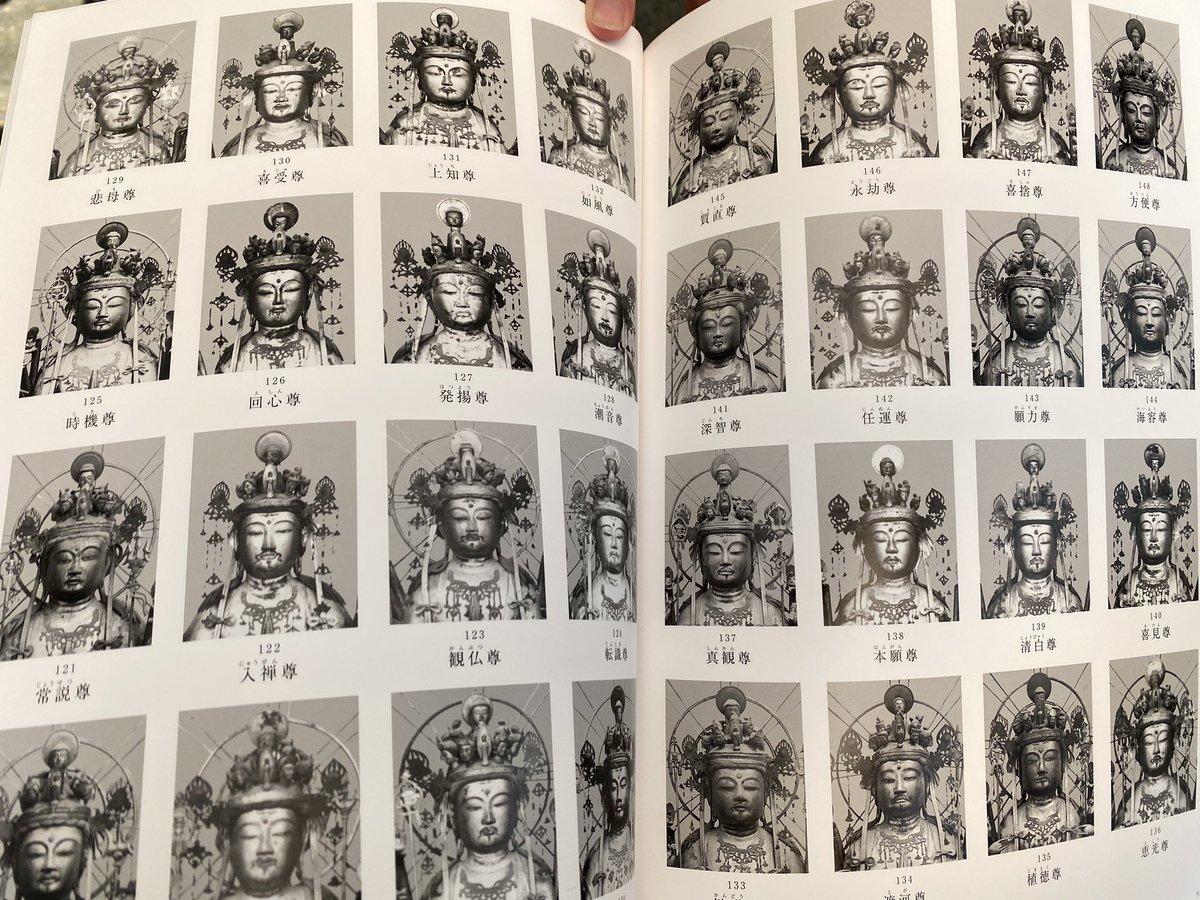 まるで卒業アルバムのように?三十三間堂の仏像のご尊顔が全て見られる本!