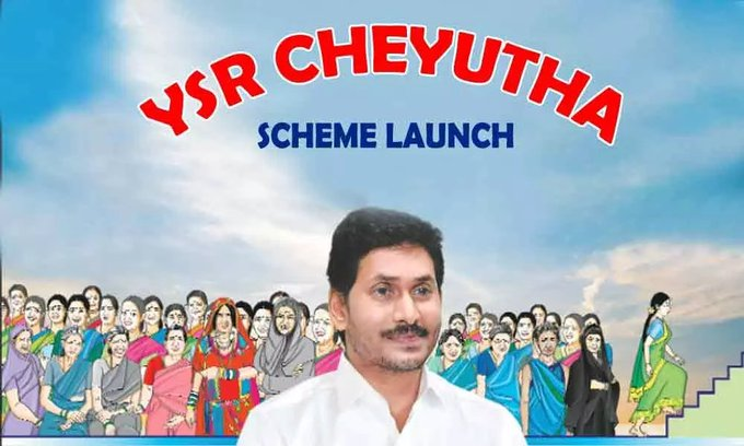 YSR Cheyutha 2021