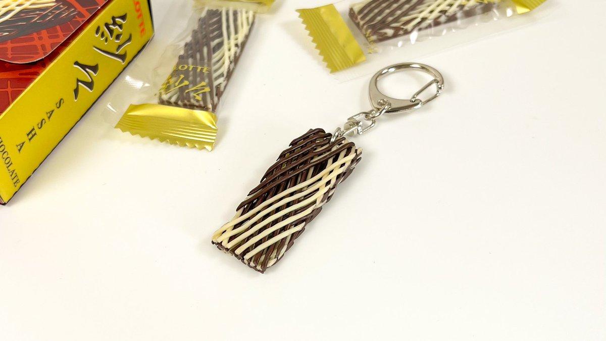 間違えて食べてしまいそう?樹脂粘土で作られた紗々のキーホルダー!