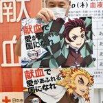 徳島県の献血センター、予約特典で鬼滅の刃のポスターを配布!