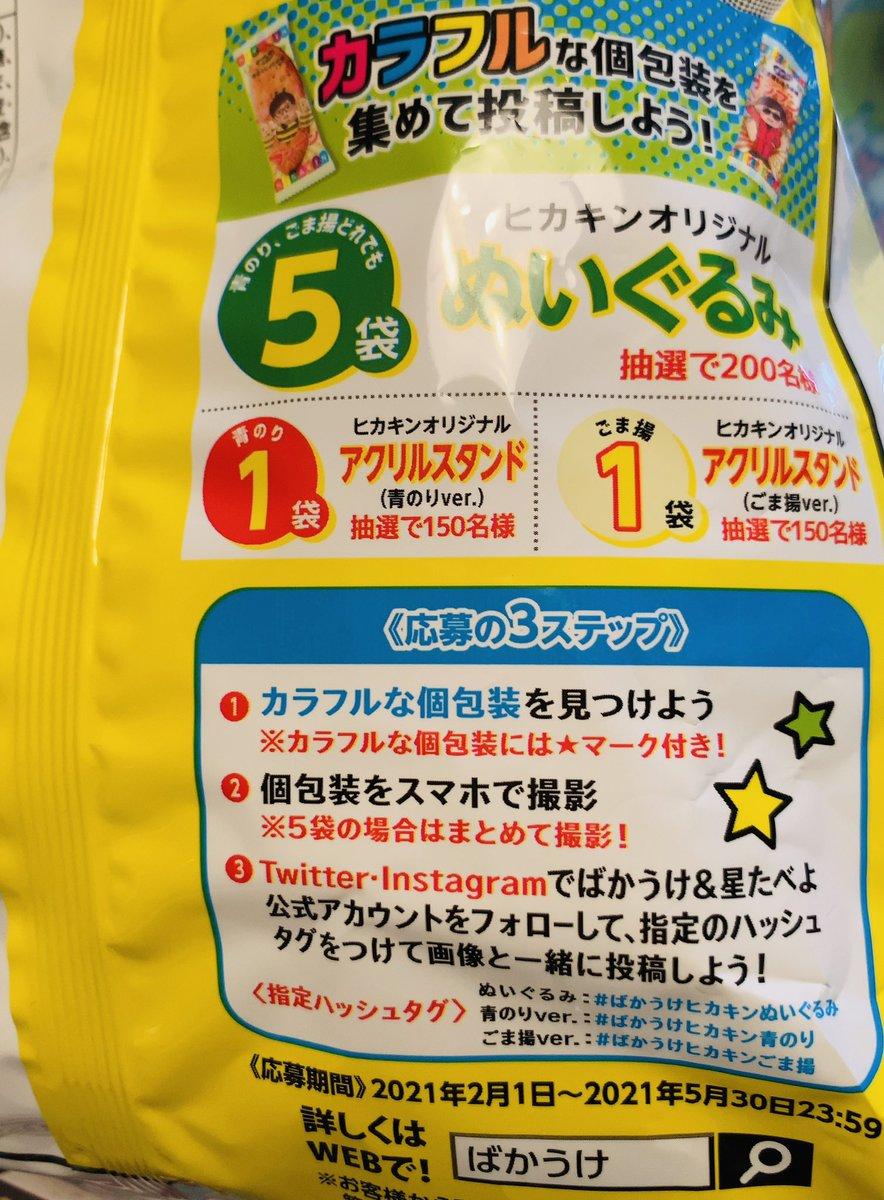 ヒカキン ばかうけ 『ばかうけ』×『ヒカキン』のコラボ商品発売!「オリジナルヒカキングッズが当たる」キャンペーンも実施!!