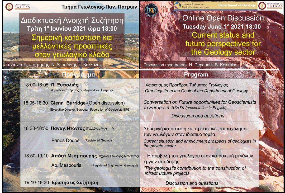 Geology, UPatras