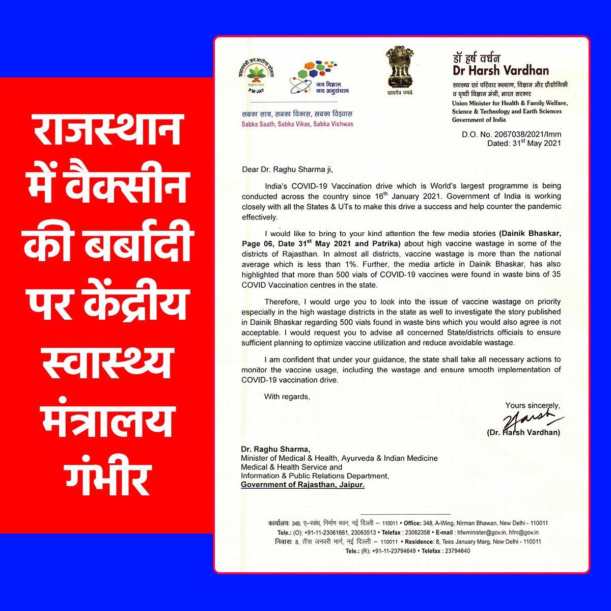 डॉ. हर्षवर्धन का राजस्थान के स्वास्थ्य मंत्री को पत्र, वैक्सीन की बर्बादी की जांच करने को कहा – bhaskarhindi.com
