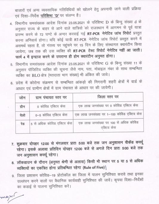Image  राजस्थान सरकार ने जारी की अनलाॅक की नई गाईडलाइन E2uZl  VoAEdDgj format png name 900x900