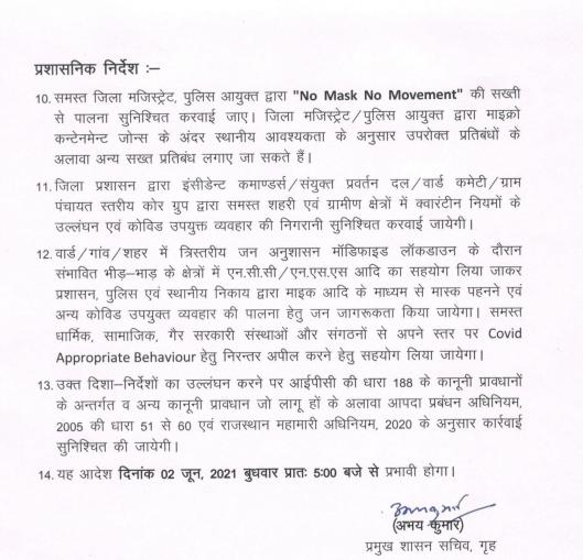 Image  राजस्थान सरकार ने जारी की अनलाॅक की नई गाईडलाइन E2uZrbVVEAgaTpZ format png name small