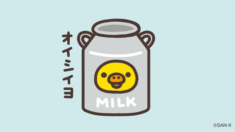 ギュウニュウノヒ   #牛乳の日