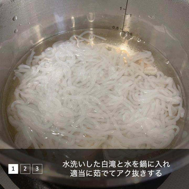 ダイエット中におすすめ!白滝でピリ辛ヘルシービビン麺!