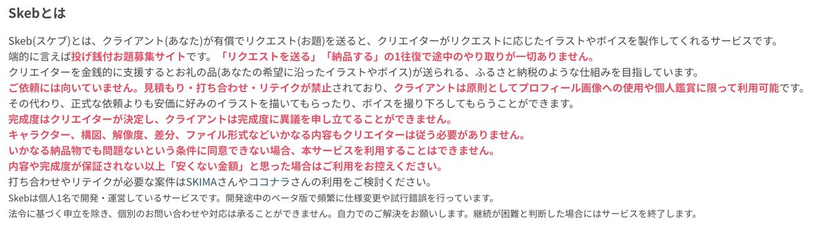 Skeb始める方へ skeb.jp/client