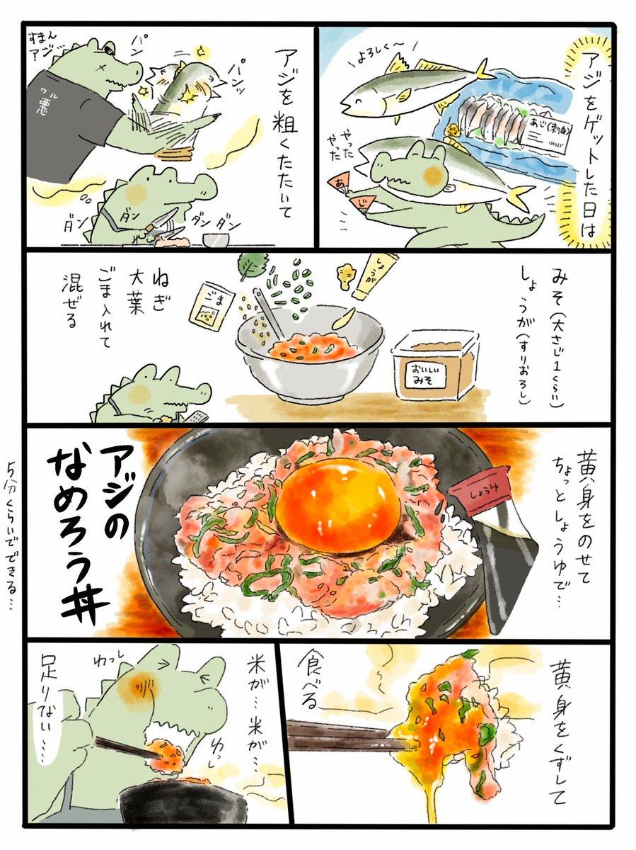 そのまま食べるのも良いけど、この食べ方も美味しそう!読めばきっとアジのなめろう丼が食べたくなる漫画!