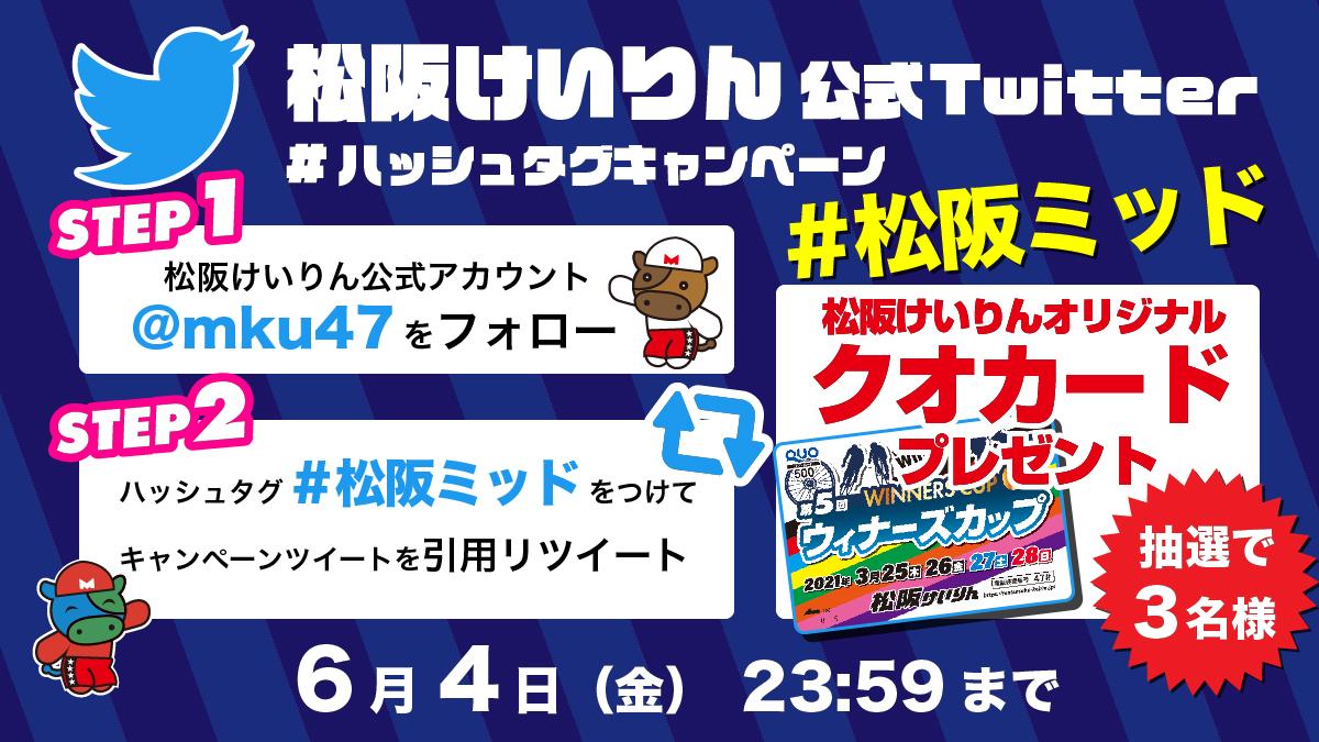 競輪 ライブ 松阪