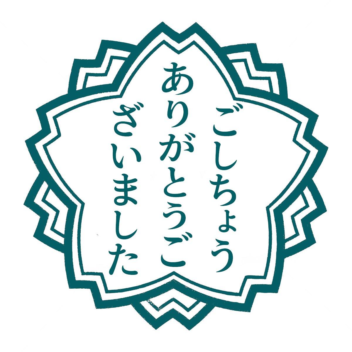 あの 熱に浮かされたような日々を 憶えていますか?  汐留番組やインスタライブで 名所ロスをしのいでる綱渡りな皆様 名所TVerは本日23:59まで! #駆け込めTVer  52回観て頂いた #名所民 ごしちょうありがとうございました!  #名所から一番近い家 #名所は遠い日の花火ではない  tver.jp/corner/f0074076