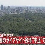 東京都、代々木公園で予定していたライブサイトを中止し、接種会場へ!