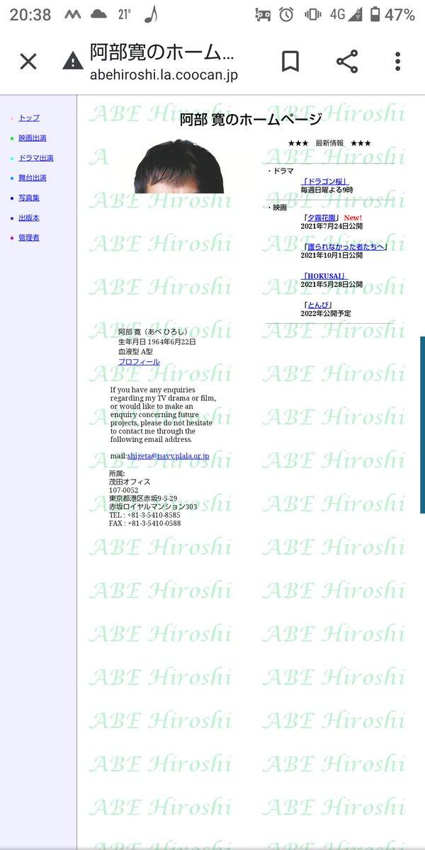 通信制限の厳しさを物語るスクショ!阿部寛さんのホームページすら表示できていないw