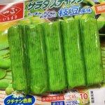 サラダスティック、いつもと色が違うw枝豆風味?!