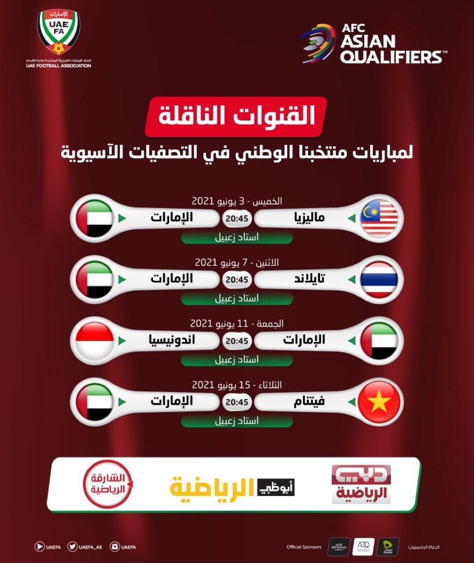 رسميا : مباريات منتخب الامارات بالتصفيات