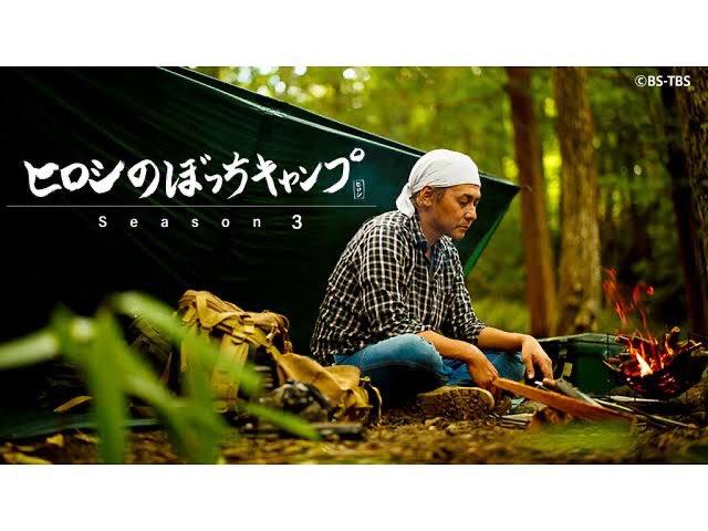 ヒロシ のぼっ ち キャンプ
