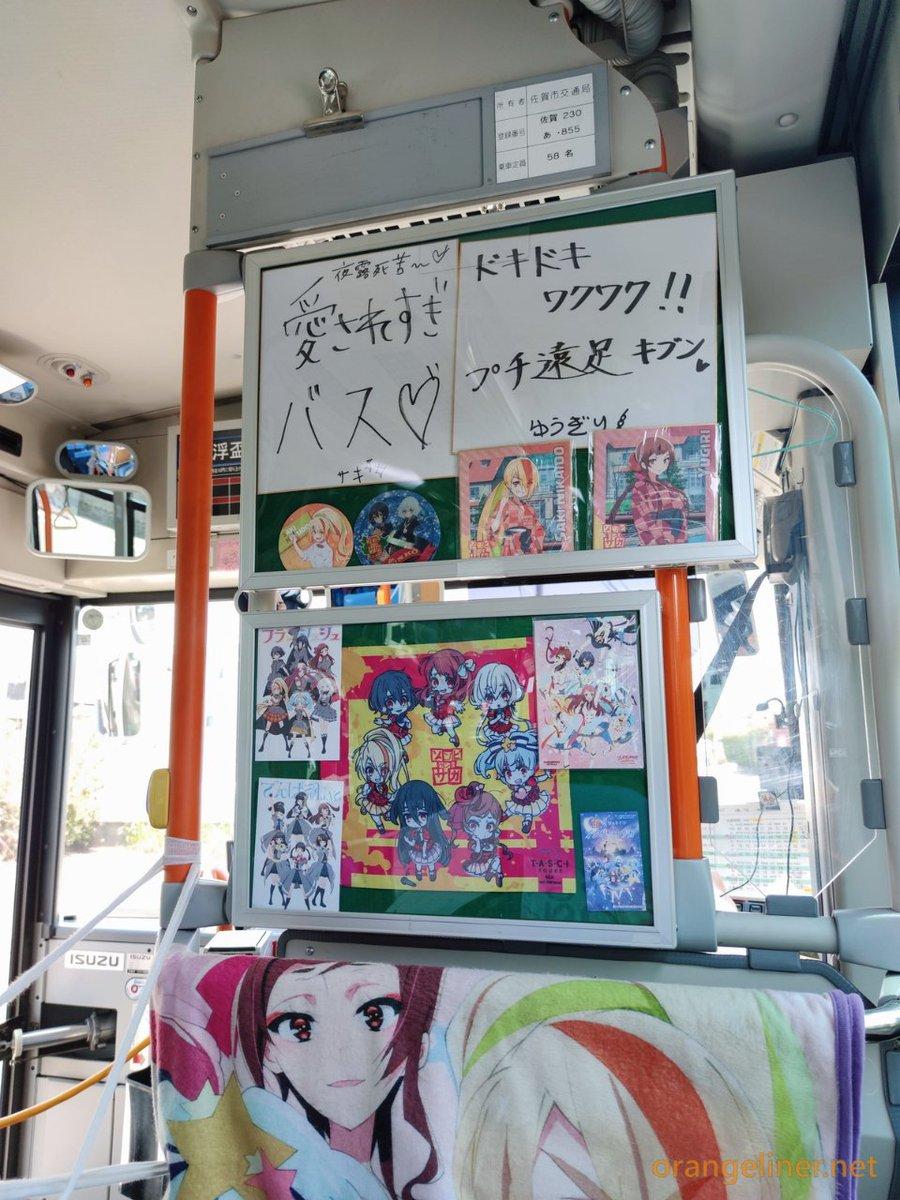 ゾンビランドサガのラッピングバス、これで公共交通!