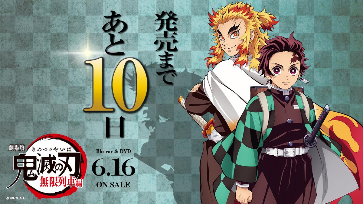 【あと10日】 『劇場版「鬼滅の刃」無限列車編』のBlu-ray&DVD発売を記念したカウントダウン。  発売当日まで紡がれる全38日間。お楽しみいただけますと嬉しく思います。  kimetsu.com/anime/ #鬼滅の刃