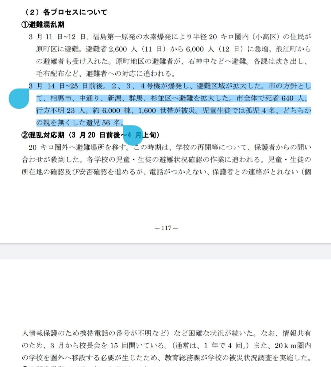 183 婚活ブログ ヲチ 35歳会社員が1年以内に結婚相手を見つけるブログ