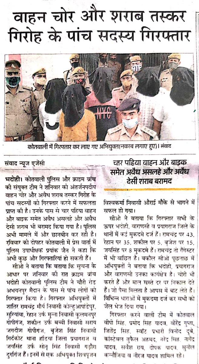 #bhadohipolice_in_news मीडिया कवरेज सराहनीय कार्य भदोही पुलिस !! @cmofficeup @uppolice @awasthiawanishk @adgzonevaranasi @digmirzapur @procellmzr @sonbhadrapolice @bhadohipolice @DM_Bhadohi @jaunpurpolice https://t.co/LH1j3kK1dd