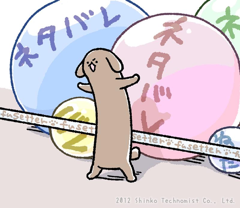 伏せ太@ふせったー公式(プライズ第2弾!)さんの投稿画像
