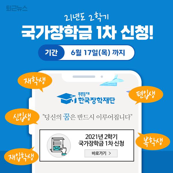 [6월 14일 퇴근뉴스]#국가장학금마감일에는 홈페이지 접속 어려울 수 있으니 기간 내에 미리 신청하세요! 문의  한국장학재단 1599-2000https://t.co/n72OLSKOBB https://t.co/K76s68UosZ