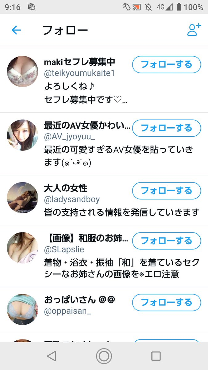 test ツイッターメディア - @rino_chan1121 @seigimatsu @345__chan 誹謗中傷リプはあなたが垂れてるんでしょう? 歪んだ正義感の狂気モンスターファン。 まじめぶるけど、あなたのフォロー、フォロワーはエロ垢目的のドスケベだらけ。 345ご本人もご存知ですよ? 「EROエロ垢永遠に大好き…」にネーム変更しなさい♪( ^ω^ ) https://t.co/aiYPp3la21