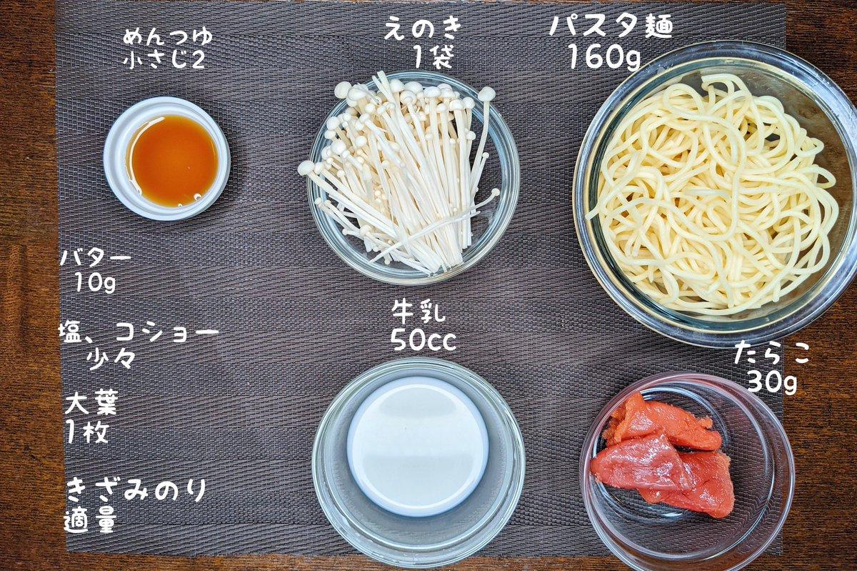 とっても美味しそう!「たらこ」と「えのき」を使ったパスタレシピ!