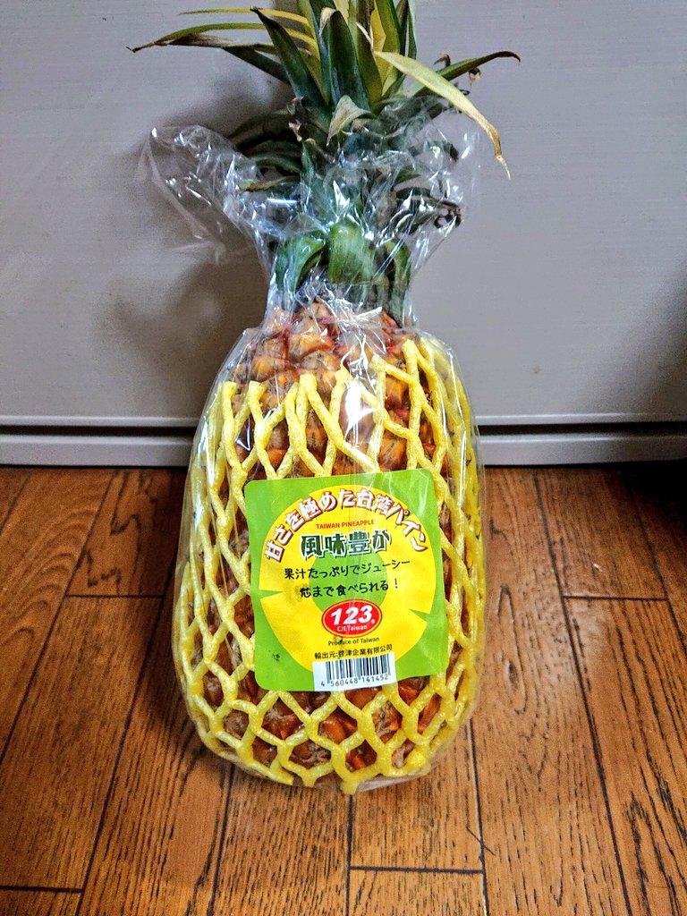 近所で買ってきた #台湾パイナップル https://t.co/MVUvMr0HjL