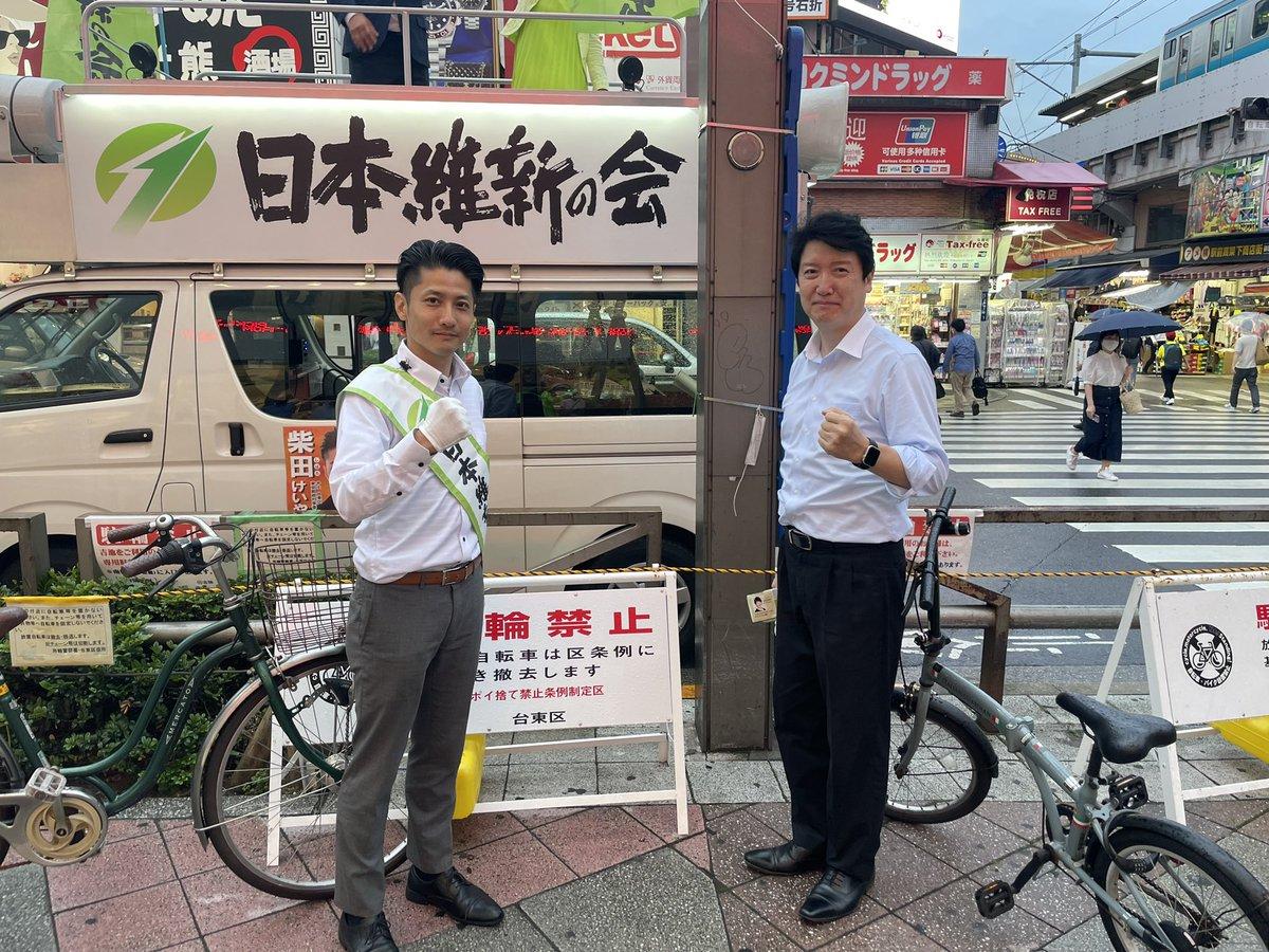 #日本維新の会 より、 #台東区 から #都議選 立候補予定の #柴田けいや です。  本日18時からはJR御徒町駅、吉池・ユニクロ前にてご挨拶をさせていただきました。  そしてそして!足立康史衆議院議員が応援に駆けつけてくださいました!  演説を誉めてくれて嬉しかったです。ありがとうございました! https://t.co/6Q9DmkDaIa