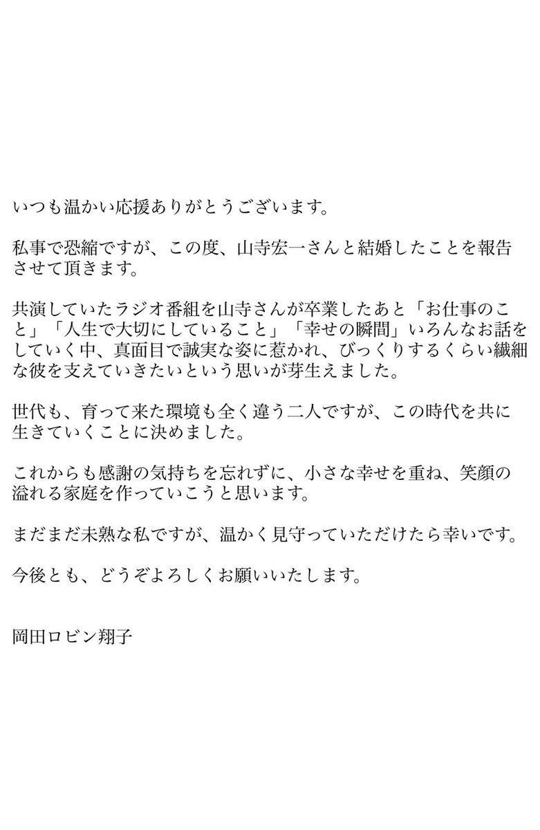 岡田ロビン翔子さんの投稿画像