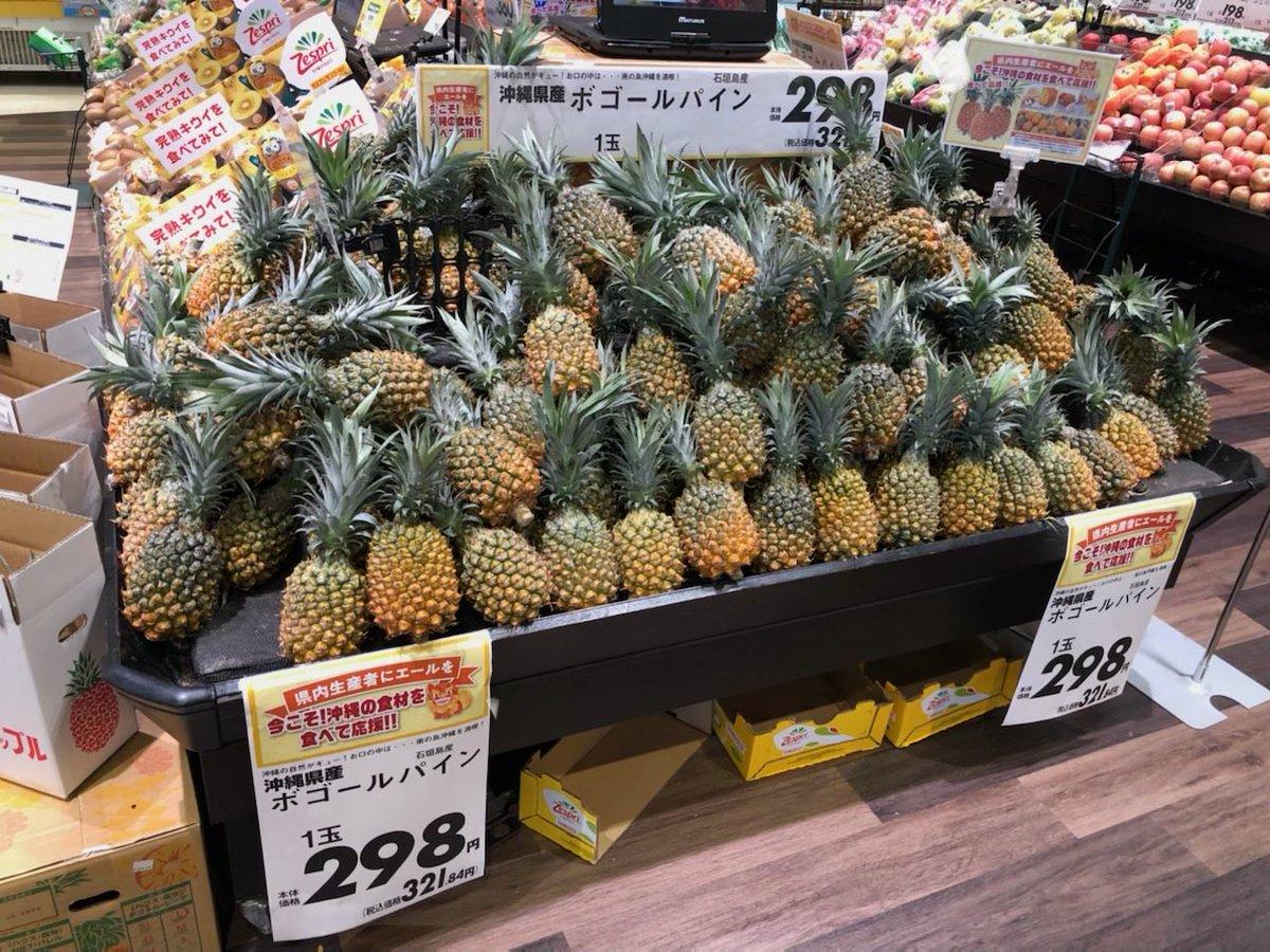 沖縄パイナップルと台湾パイナップル 地理的に近いですが、果たして味はいかがでしょうか(^^)  楽しみです #台湾パイナップル #沖縄パイナップル https://t.co/tBpcm0LY6i