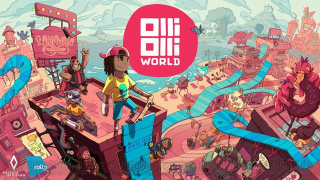 スケートボードアクションゲーム『オリオリワールド』の新トレイラーが公開! https://t.co/EHnpAfFpxg #OlliOlliWorld...