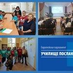 Image for the Tweet beginning: През май най-активното училище, част