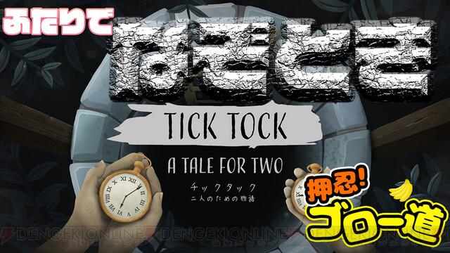 『チックタック:二人のための物語』ゴローと悪の総帥が初見で謎解き!【押忍!ゴロー道#30】...