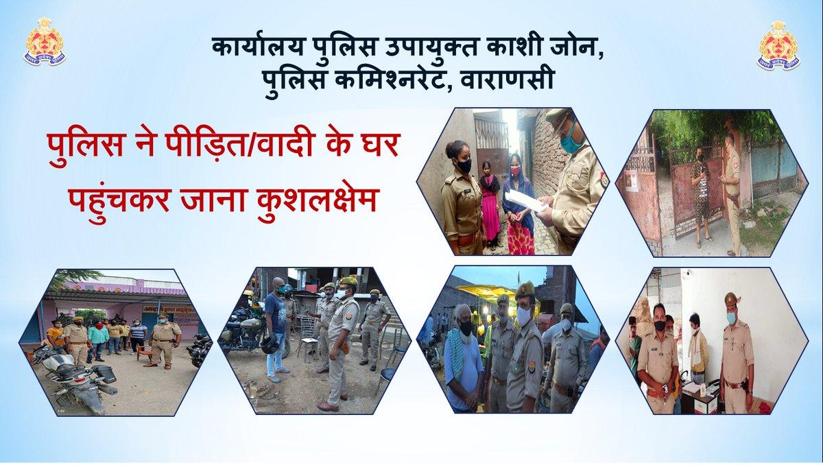 #DCP_Kashi @VnsDcp के निर्देशन में पुलिस ने पीड़ित/वादी के घर पहुंचकर जाना कुशलक्षेम #हमेंफिक्रहै_आपकी #UPPolice @SatishBharadwaj @varanasipolice @Uppolice @dgpup @UPGovt @CMOfficeUP @adgzonevaranasi @ANI https://t.co/Ym7XOIue45